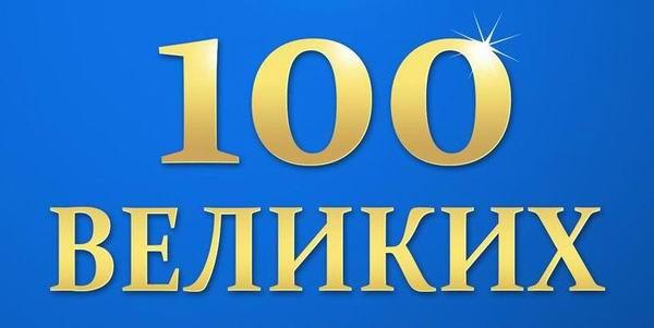100 великих книг фильмов людей