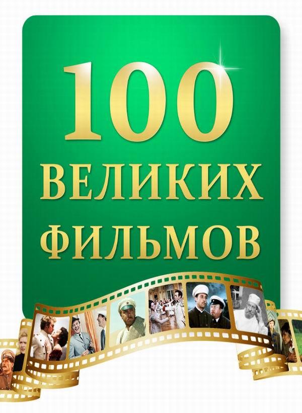 100 великих фильмов